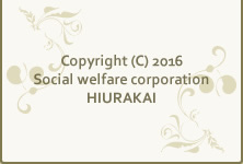 Copyright (C) 2016 Social welfare corporation HIURAKAI